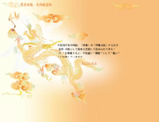 gakuyo951.jp screenshot