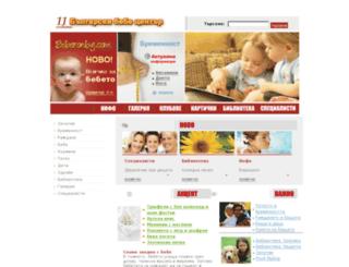 galeria.biberonbg.com screenshot