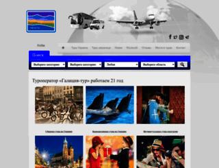 galicia-tour.lviv.ua screenshot