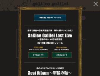galileogalilei.jp screenshot