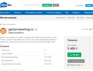 galion-bowling.ru screenshot
