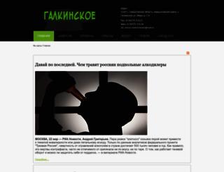 galkinskoe.ru screenshot