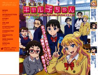 galko.jp screenshot
