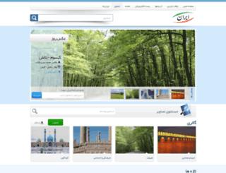 gallery.iran.ir screenshot
