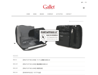 gallet.co.jp screenshot