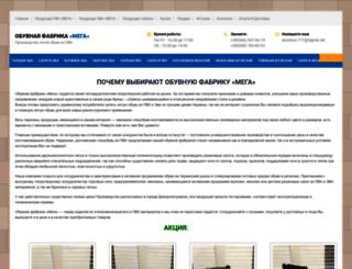 galoshi.com.ua screenshot