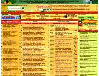 galya.ru screenshot