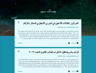 gamalk-mohem.blogspot.com screenshot