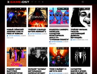 game-ost.ru screenshot