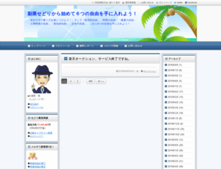 game-sedori.com screenshot