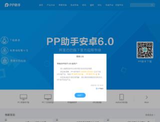 game.25pp.com screenshot