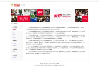 game.aibang.com screenshot