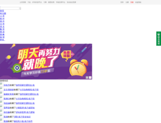 game.ciwong.com screenshot
