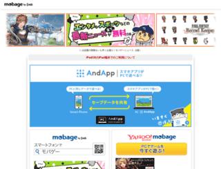game.mbga.jp screenshot