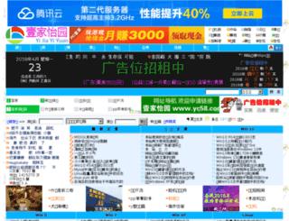 game.yc58.com screenshot