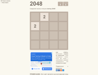 game2048.ru screenshot