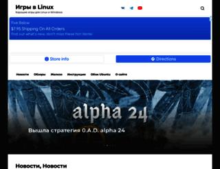 gamebuntu.ru screenshot