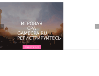 gamecpa.ru screenshot