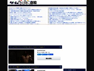 gamedaradara.doorblog.jp screenshot