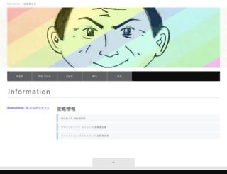 gamelove.jp screenshot