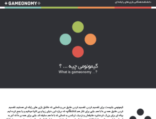 gameonomy.com screenshot