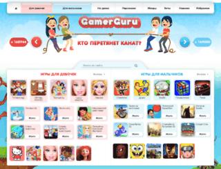 gamerguru.ru screenshot