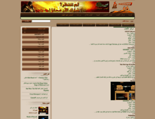 games.arabmmo.com screenshot