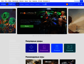 games.mail.ru screenshot