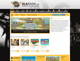 games.olapaok.gr screenshot