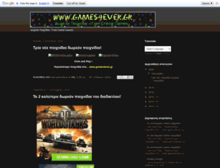 games4ever-gr.blogspot.gr screenshot