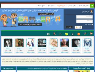 gamesara.ir screenshot