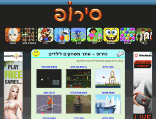 gamesea.co.il screenshot