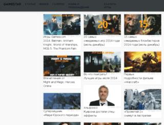 gamestar.ru screenshot