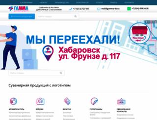 gamma-dv.ru screenshot