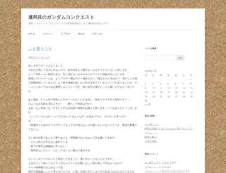 ganconblog.wordpress.com screenshot