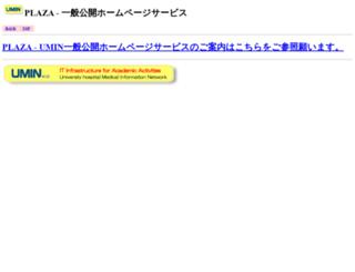 ganshien.umin.jp screenshot