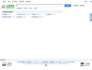 gansu.iabci.cn screenshot