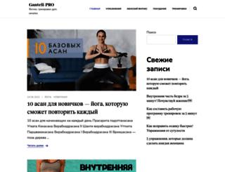 ganteli-pro.ru screenshot