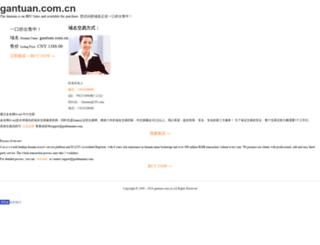 gantuan.com.cn screenshot