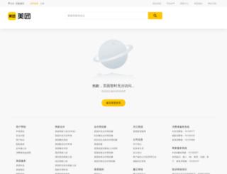 ganzhou.meituan.com screenshot