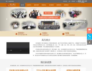 gaohr.com screenshot