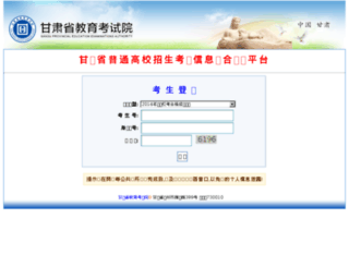 gaokao.gszs.cn screenshot