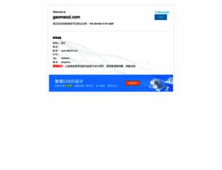 gaomaozi.com screenshot