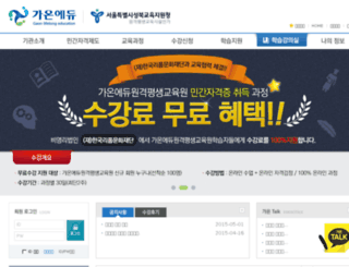 gaonedu.co.kr screenshot