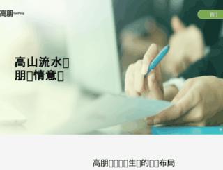 gaopeng.com screenshot