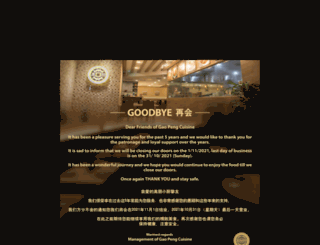 gaopengcuisine.com.sg screenshot