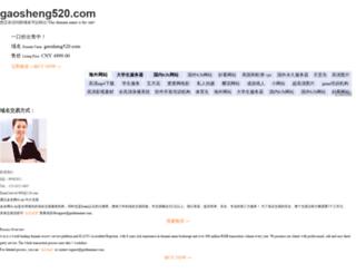 gaosheng520.com screenshot