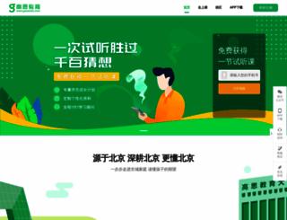 gaosiedu.com screenshot