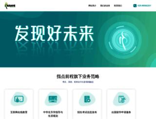 gaoxiao.js-edu.cn screenshot