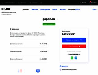 gapen.ru screenshot